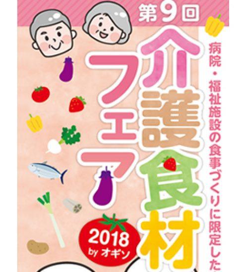第9回 介護食材フェア 開催のお知らせ