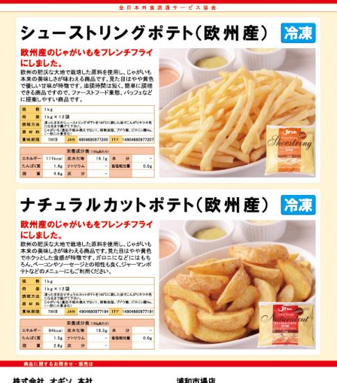 【OGISO NEWS】ジェフダ商品のご案内