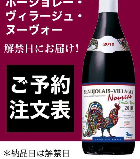 ☆2018JFDA ボージョレー・ヴィラージュ・ヌーヴォー ご予約注文表☆