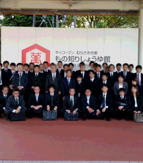 社員研修会を開催。11/4(土)キッコーマン野田工場を見学。