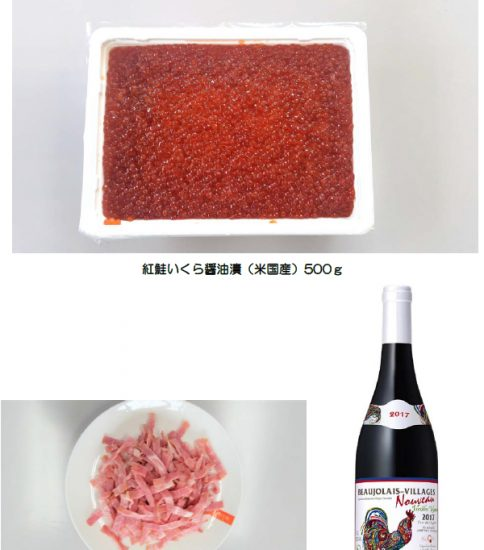 【OGISO NEWS】紅鮭いくら醤油漬等3品のご案内