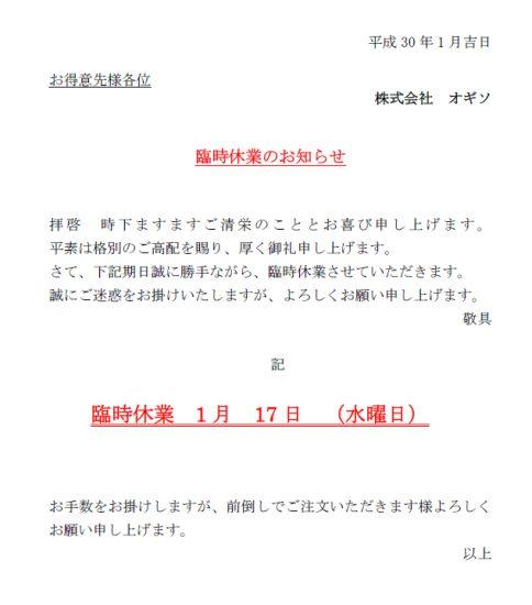 臨時休業のお知らせ 『臨時休業1月17日(水)』