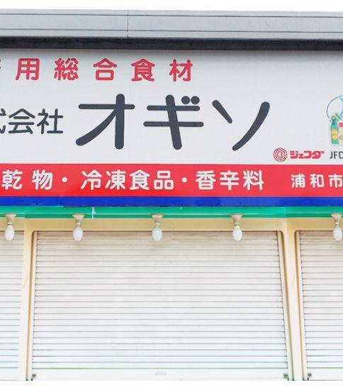 【OGISO NEWS】オギソ浦和市場店、看板をリニューアル