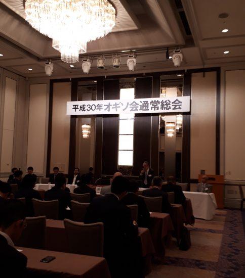 オギソ会総会と懇親会がパレスホテル大宮にて開催されました。