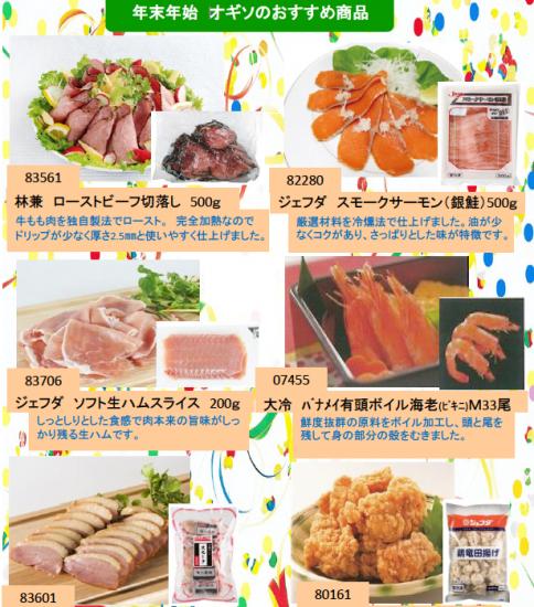 【OGISO NEWS】年末年始 オギソのおすすめ商品