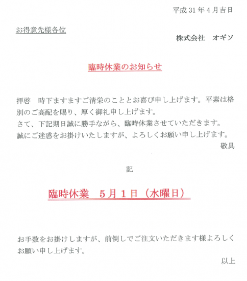 臨時休業のお知らせ 『臨時休業5月1日(水)』